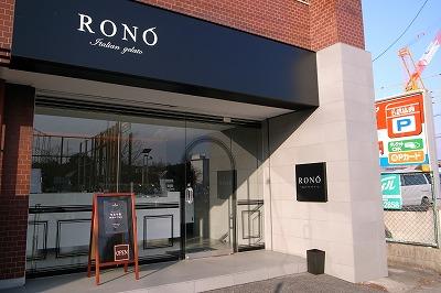 ロノ714