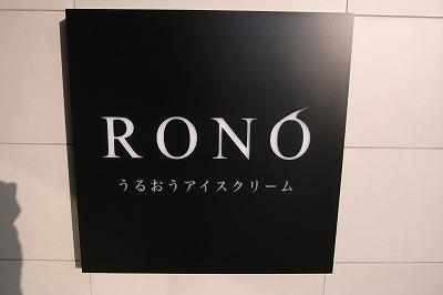 ロノ713