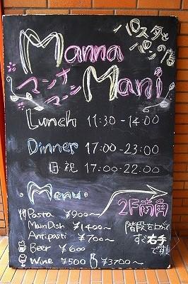 マンナマーニ0683