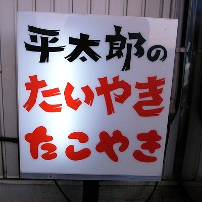 平太郎0092