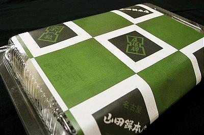 山田餅01898