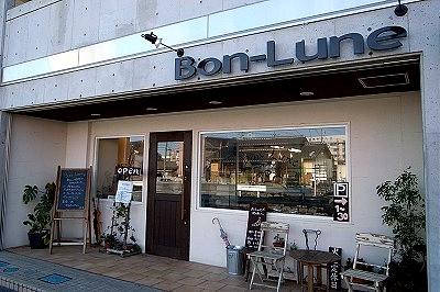 ボンルーン01454