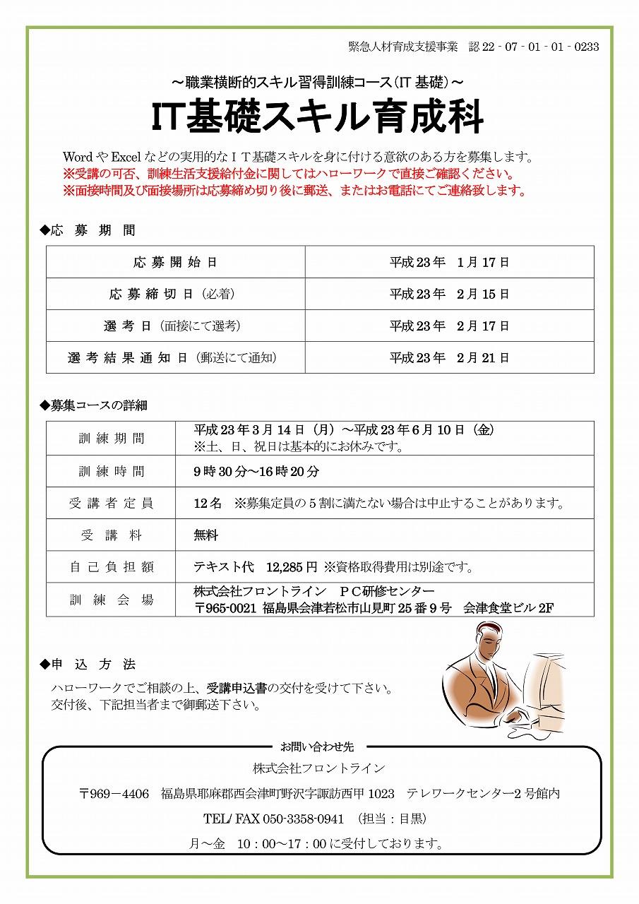 基金訓練チラシ(株)フロントライン第1回_01