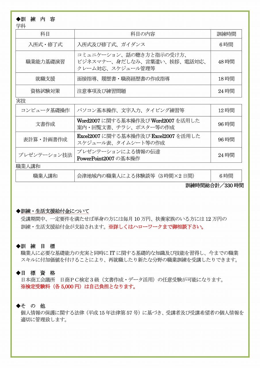 基金訓練チラシ(株)フロントライン第1回_02