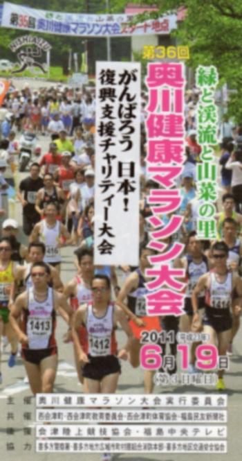 奥川マラソン