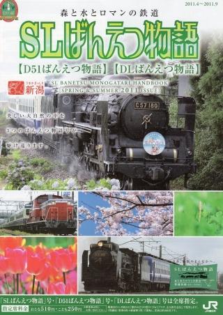 2011SLパンフレット