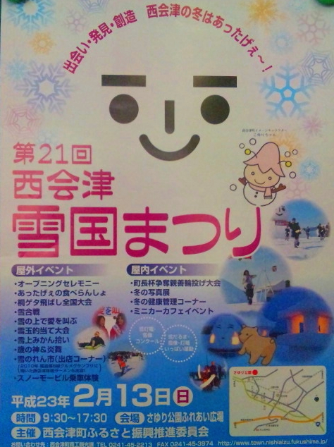 第21回西会津雪国まつりポスター(表)