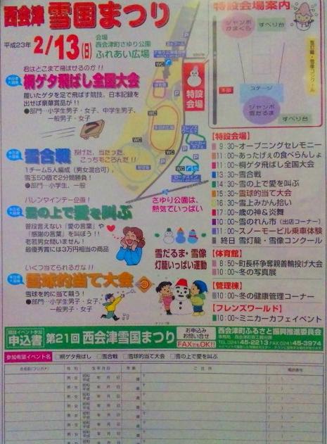 第21回西会津雪国まつりポスター(裏)
