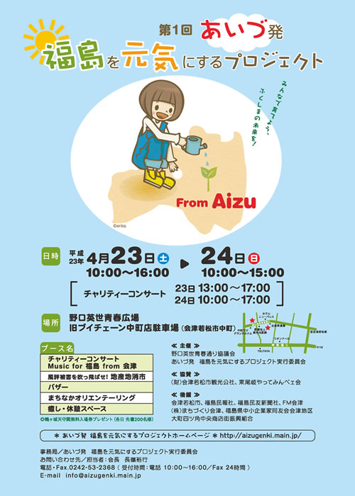 aizuhatuA3color5.jpg