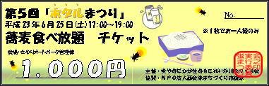 hotarumaturi_5_tickets-1.jpg