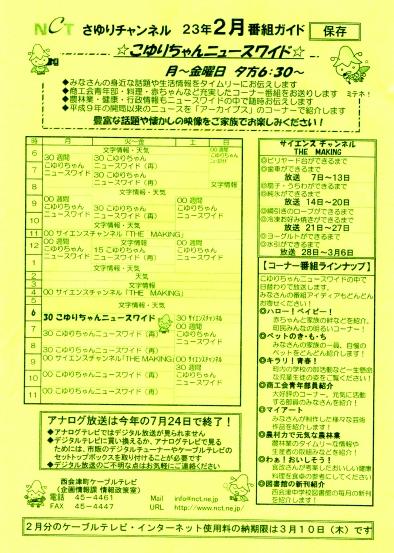 ☆こゆりちゃんニュースワイド☆