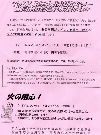 文化財防火デー「合同消防訓練」のお知らせ