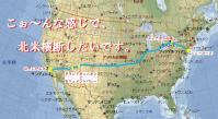 北米横断予定ルート地図