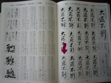 書道・蓮の花 002