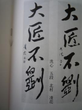書道・蓮の花 003