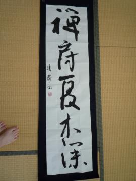 書道・蓮の花 004