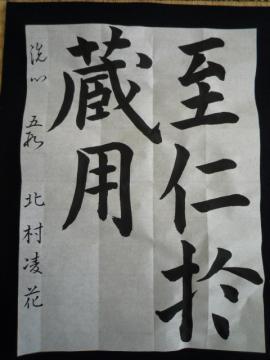 書道・蓮の花 005