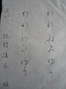 書道・蓮の花 006