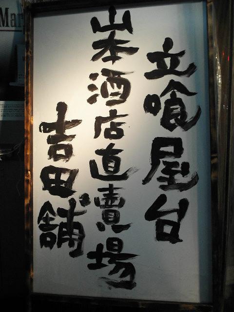 今年1発目です!山本酒店直売場。。