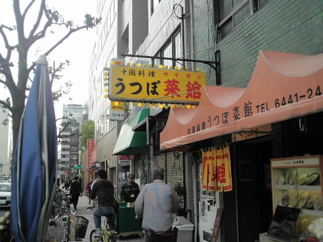 うつぼ菜館!!