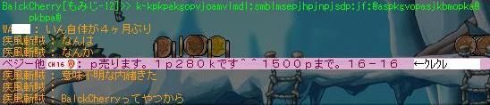 Maple0008_20080816214500.jpg