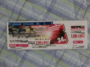 8耐チケット
