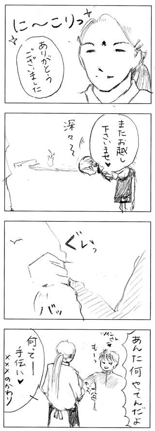 スピコミ177