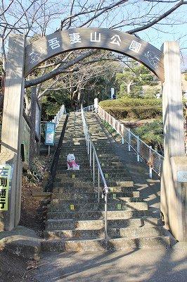 吾妻山公園入り口