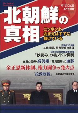中央公論別冊表紙2034_issue_img