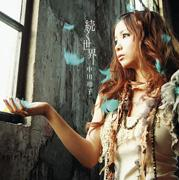 続く世界(CD+DVD)