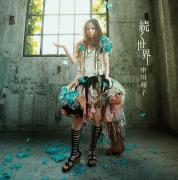 続く世界(CDのみ)