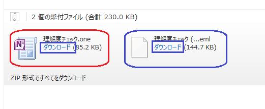 OneNoteメールを開く