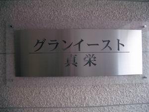 サイズ変更グランイースト真栄 017