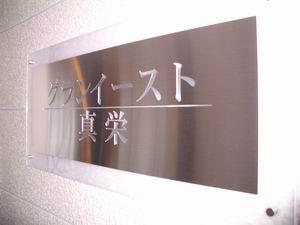 サイズ変更グランイースト真栄 016
