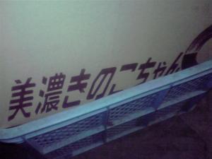 minokinokochan.jpg