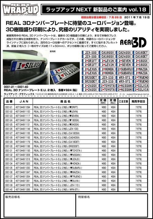 ラップアップ新製品案内2011_7_v18