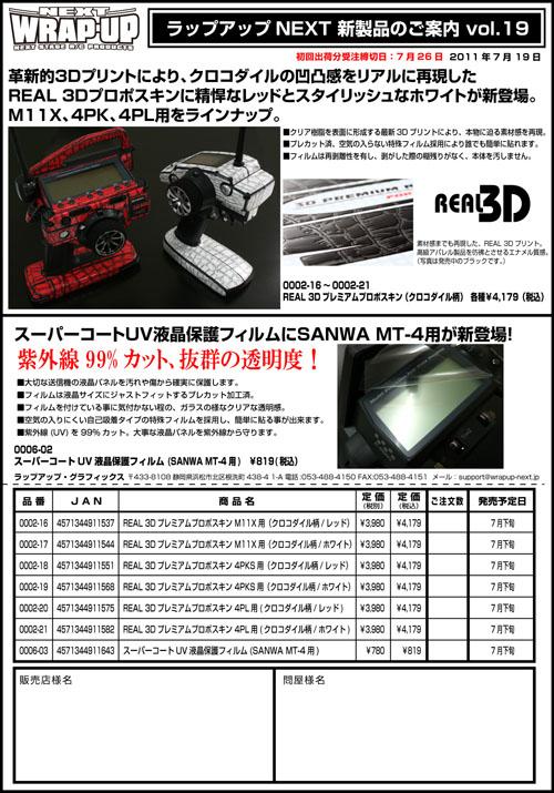 ラップアップ新製品案内2011_7_v19