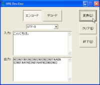 URLエンコード・デコード
