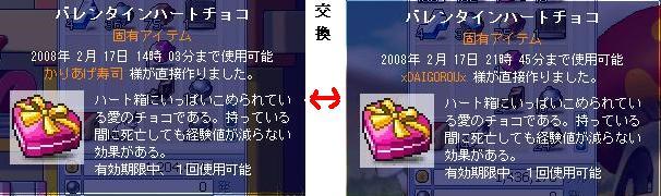 ★チョコ交換~