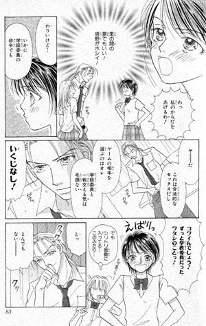 hime-gakkyuu2.jpg