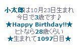 kotaro_3sai_s.jpg