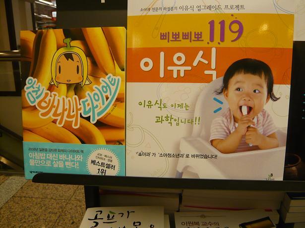 *韓国でも~バナナ~*