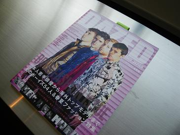 DAZED & CONFUSED JAPAN