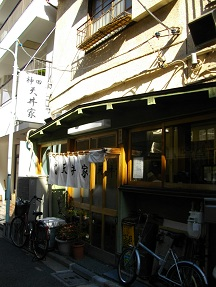 天丼屋2011.2