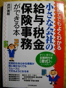本税金2011.2