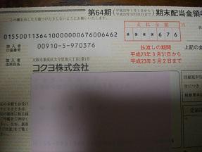 コクヨ2011,4
