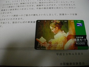 健保図書カード