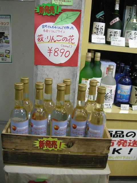 林檎ワイン09あ