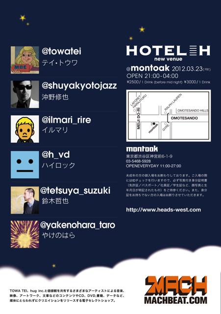 hotelh_0323_back.jpg