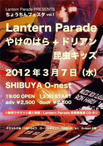 news_large_LanternParade_nest_flyer.jpg